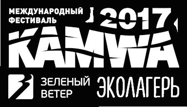 Фестиваль Kamwa 2017